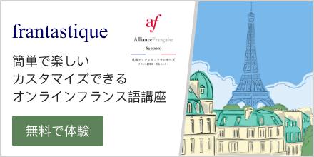 簡単で楽しいフランス語講座→無料で体験